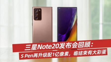 三星Note20发布会回顾:S Pen再升级配1亿像素,临结束有大彩蛋