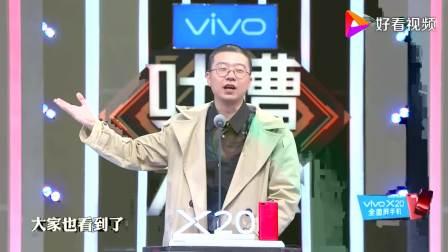 吐槽大会:李诞:在黄健翔关注下国足没冲出亚洲,贾跃亭冲出了