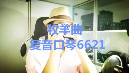 【复音口琴】牧羊曲 用琴复音口琴6621C调