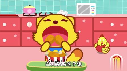 猫小帅儿歌之懒惰猫:小猫真懒,只爱吃吃睡睡,却一直不肯干活