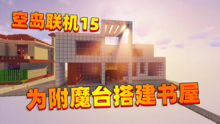 空岛联机15 吴宝宝为附魔台搭建了现代风格的别墅 看起来还不错