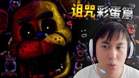 玩具熊诅咒彩蛋篇:金熊与幻影弗莱迪跟你拼手速啦!极栗解说