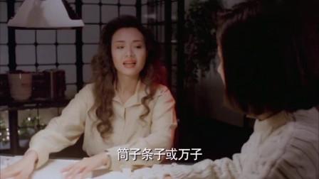 千王1991:叶子楣教牌桌出千!绝对是个高手!