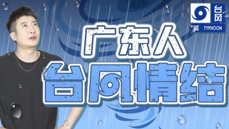 为什么同样是夏天打台风,只有广东人的画风不太一样?