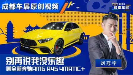 车展聊全新奔驰AMG A45 4MATIC +