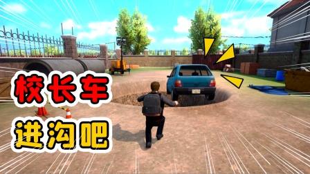 校霸秀儿:我把校长的车,扔进深沟里了