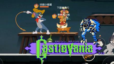猫和老鼠手游128:汤姆把游戏玩成了恶魔城