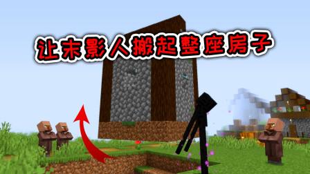 我的世界:我的末影人可以搬起房子!村民骂骂咧咧退出游戏!