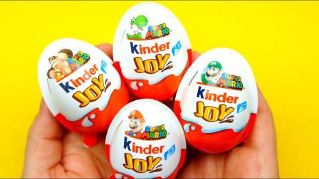 超级马里奥玩具奇趣蛋开箱大揭秘,里面会有什么呢?亲子儿童游戏