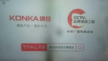康佳冰箱 15天生态原鲜 把生态农场搬回家 15秒广告 天猫 CCTV品牌强国工程