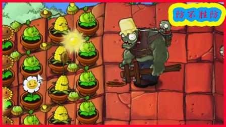 植物大战僵尸:首次出现巨型僵尸,还背着小僵尸,真是防不胜防!