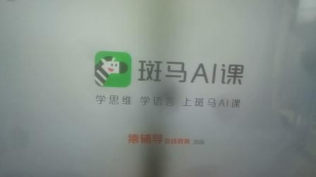 斑马AI课 10秒广告2 cctv品牌强国工程