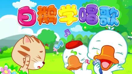 宝宝巴士儿歌:大白鹅学唱歌,开口就唱错,气的老师鹅鹅鹅!