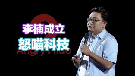 李楠成立怒喵科技:员工只收90后,还是要赚年轻人的钱?