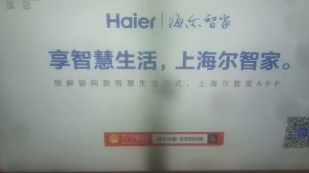 海尔冰箱 用新鲜凝聚家的味道 15秒广告 苏宁易购 海尔智家 享智慧生活 上海尔智家