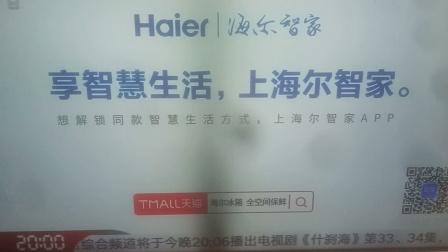 海尔冰箱 用新鲜凝聚家的味道 15秒广告 天猫 海尔智家 享智慧生活 上海尔智家