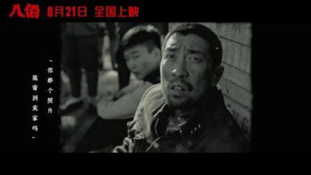 #八佰片尾曲MV# 电影《八佰》发布片尾曲《苏州河》MV