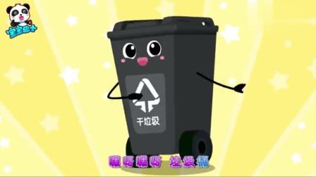 《宝宝巴士垃圾分类》四个垃圾桶 回收垃圾桶有一支仙女魔法棒