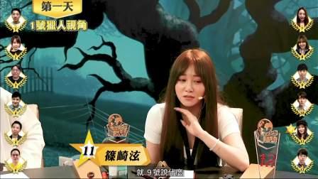 【MagicLiar 狼人杀第一季】第三期第二局(预女猎白混) 孙沁岳_让我来讲个鬼故事