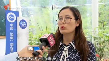创业板注册制启动首批新股申购 珠江新闻眼 20200806