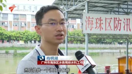 """广州:创新探索""""互联网+""""治水模式  打造智慧排水平台 珠江新闻眼 20200806"""