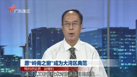 """愿""""岭南之窗""""成为大湾区典范 珠江新闻眼 20200806"""