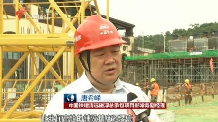 国内首条中低速磁浮旅游专线  年底完成主体工程 珠江新闻眼 20200806
