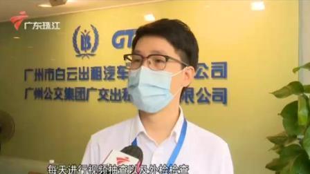 广州出租车半年营运清单出炉  有企业被点名批评 珠江新闻眼 20200806