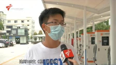 广州:废品站变身汽车充电站  价格便宜配套完善 珠江新闻眼 20200806