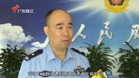 清远:精神病患者街头持刀  民警迅速出击制服 珠江新闻眼 20200806