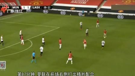 轻取林茨  曼联晋级欧联杯八强 珠江新闻眼 20200806
