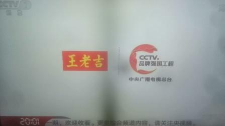 王老吉刺柠吉罐装 维c大升级 15秒广告3 cctv品牌强国工程