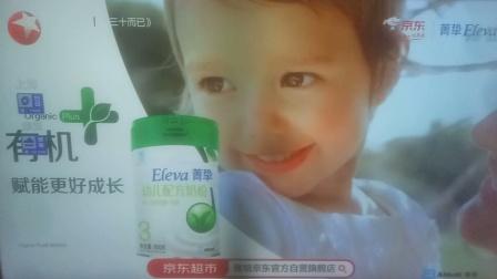 雅培菁智有机奶粉 15秒广告2 京东超市