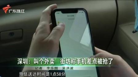 深圳:叫个外卖  街坊称手机差点被抢了 今日关注 20200806