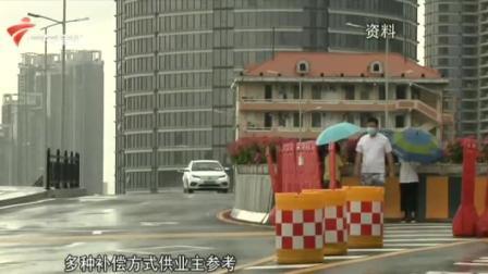 """广州市海珠区住建局回应""""桥中房""""事件 今日关注 20200806"""