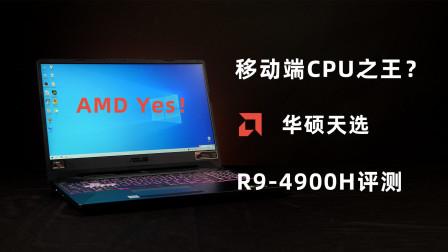 【消费者说】64:移动端CPU之王?华硕天选R9-4900H评测