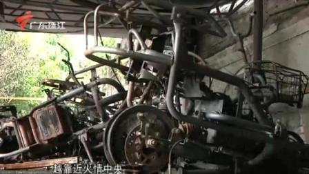广州:小区电单车棚突发火灾 今日关注 20200806