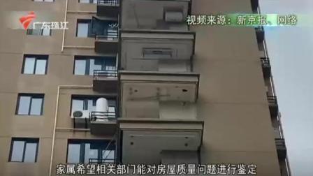 女子台风天关窗坠亡:住户曾自行改造阳台 今日关注 20200806