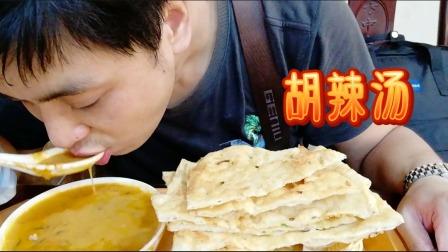 在郑州品尝胡辣汤:一碗胡辣汤加一份葱花油饼,这早餐吃的爽