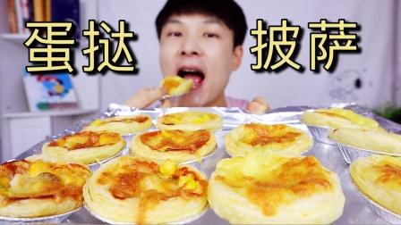 """自制""""迷你版蛋挞披萨"""",酥酥脆脆,小伙一口气吃了5个"""