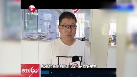 浙江温岭救助站救助了一个小男孩 他是谁家的?安徽传来了信息