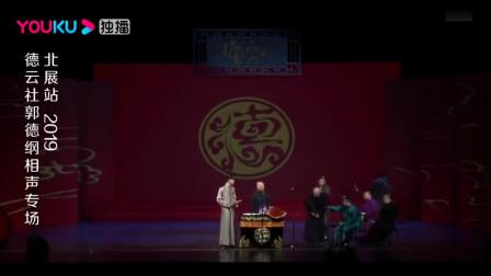 德云社:郭德纲给张云雷做捧哏,谁料两人唱小曲,开嗓立马显高低