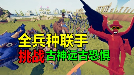 全面战争模拟器:所有兵种联手,挑战古神远古恐惧!