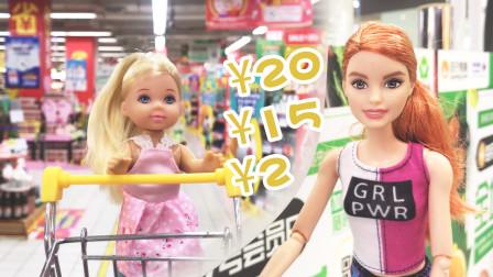 小凯丽逛芭比超市购物,买超大奇趣蛋和美味果冻,你能算出她花了多少钱吗?