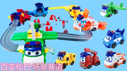百变校巴场景赛道玩具,五款歌德变形合体成为超级好玩的赛道呢!