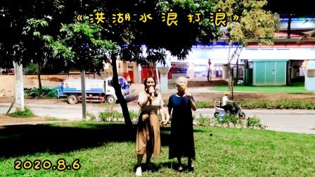 康老师、刘老师演唱《洪湖水浪打浪》深圳宝安西乡立交2020.8.6