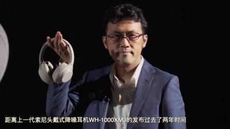 索尼新降噪耳机WH-1000XM4,智能免摘对话,降噪能力大提升