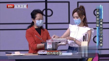 范志红教授教你,正确处理豆腐,远离肠出血大肠杆菌!