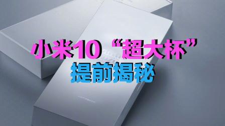 """小米10""""超大杯""""提前揭秘:这些亮点太惊喜!"""