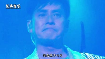 谭咏麟含泪演唱《无言感激》,从此退出歌坛竞争,场面感人!